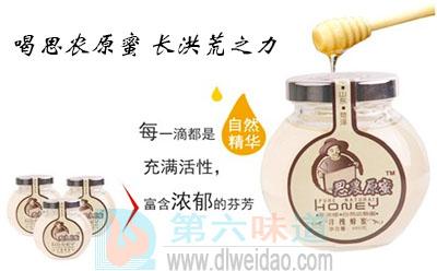 关于喝纯天然蜂蜜广告语精选——第六味道